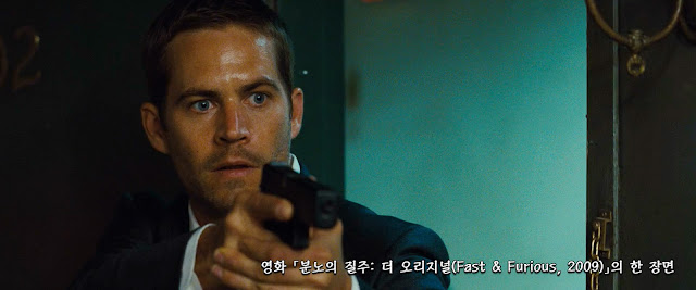 분노의 질주 더 오리지널(Fast & Furious, 2009) scene 02
