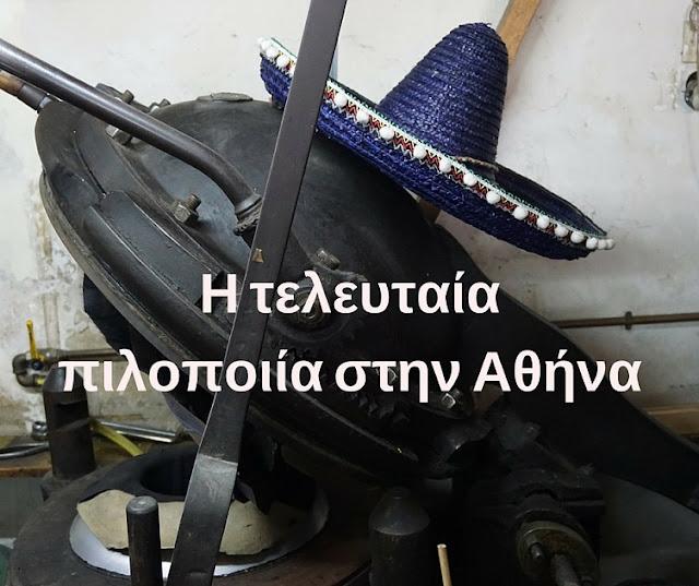 Τα ψάθινα καπέλα στην Αθήνα
