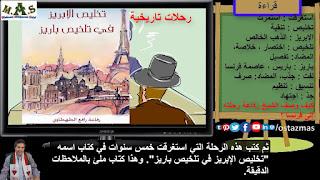 غلاف شرح درس قراءة رحلات تاريخية - الصف الأول الإعدادي الفصل الدراسي الثاني
