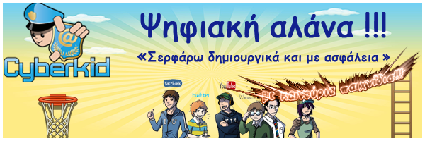 http://www.cyberkid.gov.gr/main.html