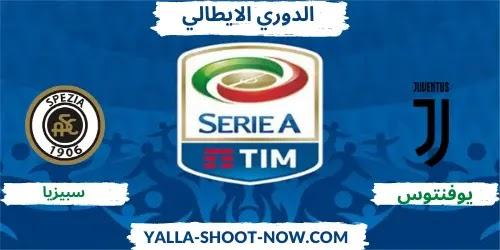 موعد مباراة يوفنتوس وسبزيا الدوري الايطالي اليوم