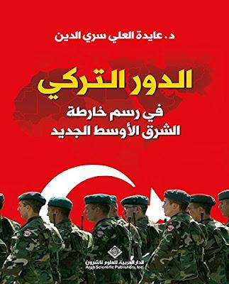تركيا، الشرق الأوسط الجديد، تحميل كتاب مجاني pdf