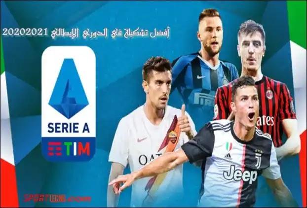 الدوري الايطالي,أفضل مهاجم في الدوري الايطالي 2020,أفضل اللاعبن في الدوري الايطالي 2020,أفضل 10 لاعبين في الدوري الإيطالي خلال العام 2020,أفضل المدافعين في الدوري الايطالي 2020,ترتيب هدافي الدوري الإيطالي,ألفضل 11 لاعب في الدوري الايطالي 2020,الدوري الايطالي 2020,ترتيب الدوري الإيطالي,افضل 10 لاعبين في الدوري الإيطالي,أفضل لاعب في الدوري الانجليزي 2020,أفضل اللاعبين في الدوري الانجليزي 2020,أفضل مدافع في الدوري الانجليزي 2020,أفضل مهاجم في الدوري الانجليزي 2020,ترتيب الدوري الايطالي 2020-2021