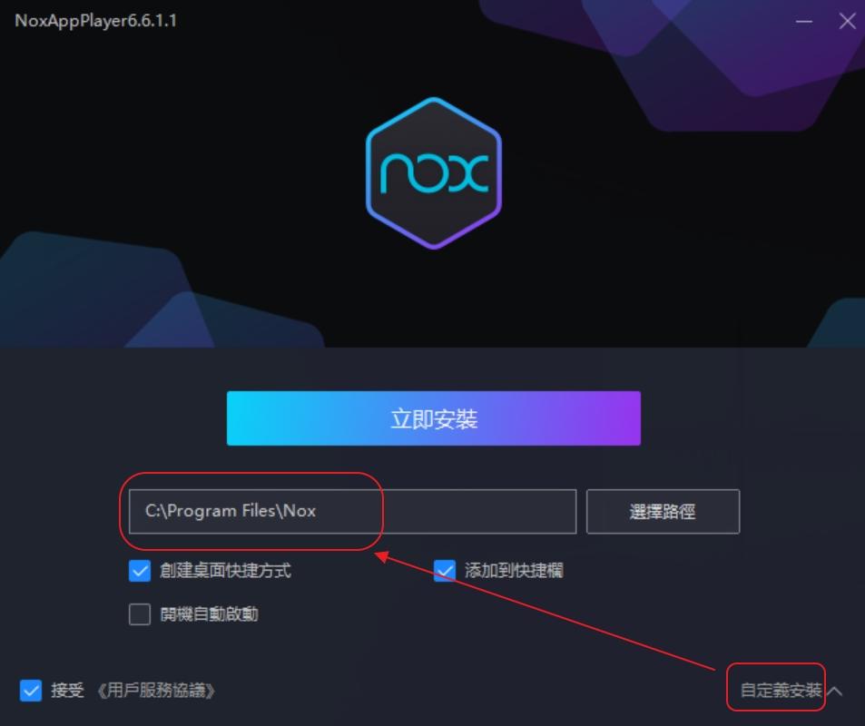 Android模擬器「NOX」(夜神)多開設定與優化教學 - IT大叔
