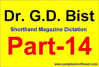 Dr. G.D. Bist Shorthand Magazine Dictations Part-14