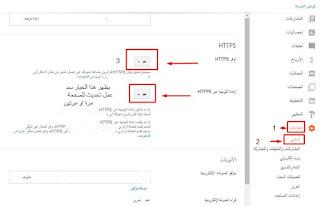 الحصول على شهادة امان ssl من بلوجر