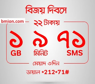 airtel-bd-victory-day-offer-1GB-9Minute-71SMS-22Tk
