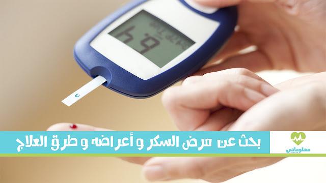 بحث عن مرض السكر و أعراضه و طرق العلاج