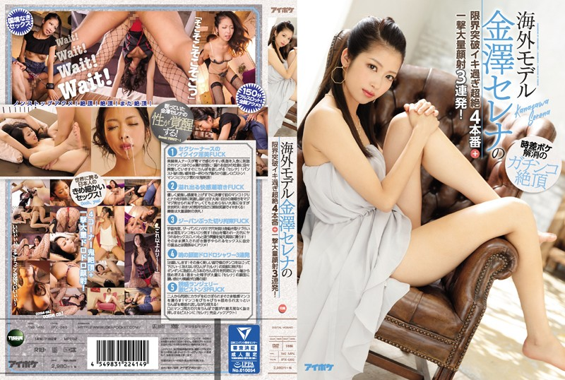 Overseas Model Kanazawa Serena's Limit Breaking Through IKI Exceeds Transcendence 4 Actual Number + Blows Massive Cumshots 3 Consecutive Shots! [IPX-060 Kanazawa Serena]