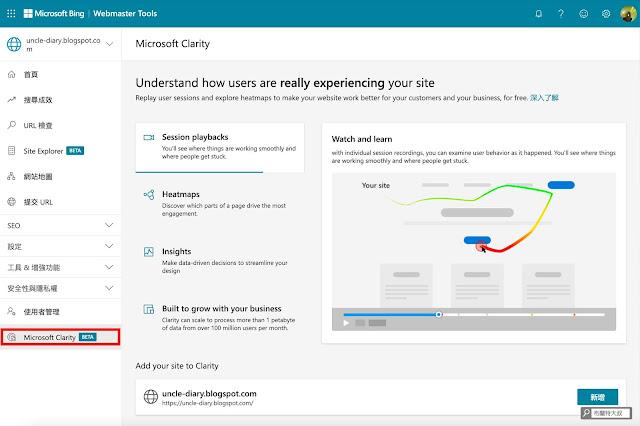 【網站 SEO】用 Webmasters Tools 提升 Yahoo、Bing 搜尋引擎中的網頁排名 (網站、部落格都適用) - Microsoft Clarity 提供了有別於 Google Analytics 的網站分析