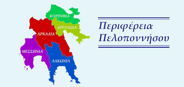 Περιφέρεια Πελοποννήσου: Μέχρι 6 Νοεμβρίου παρατείνεται η θητεία χωρικών και θεματικών αντιπεριφερειαρχών