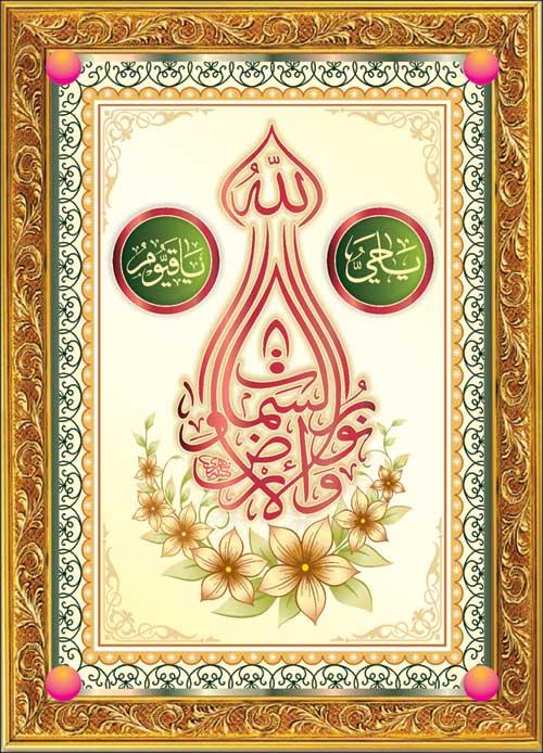 Allah O Noor Us Samawat Arabic Calligraphy Art Design