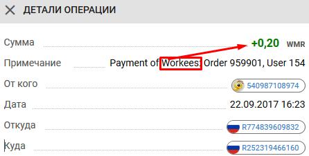 Выплата с Workees
