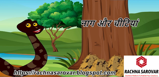 नाग और चीटियां ( Snakes and Ants ) Children's Stories