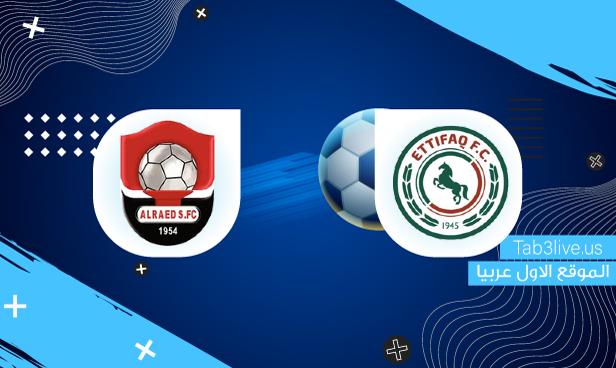 نتيجة مباراة الإتفاق والرائد اليوم 2021/09/12 الدوري السعودي