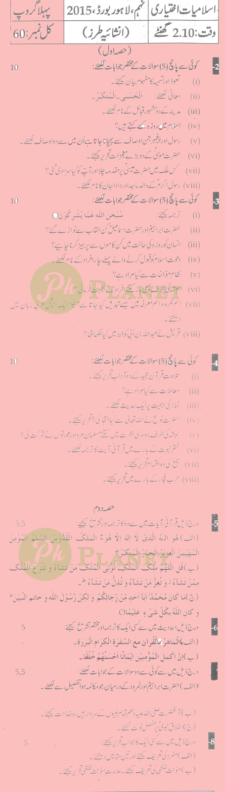Past Papers of 9th Class Lahore Board 2015 Islamiat Elective