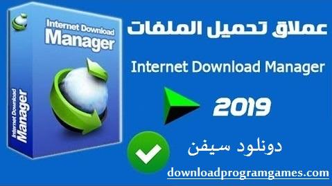 برنامج انترنت داونلود مانجرInternet Download Manager 2019