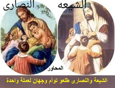 شاهد خطير التشابه العجيب الشيعة والنصارى بقلم محمد نصيف المحاور