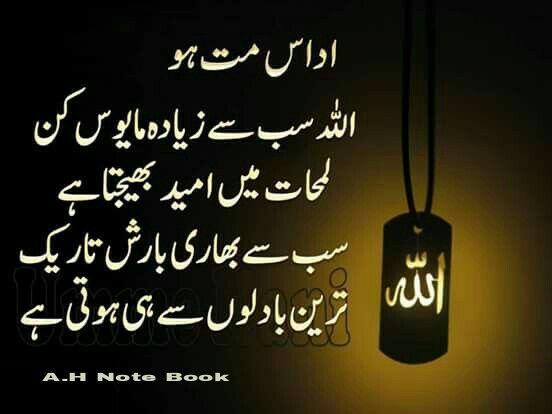 best Islamic quotes in Urdu