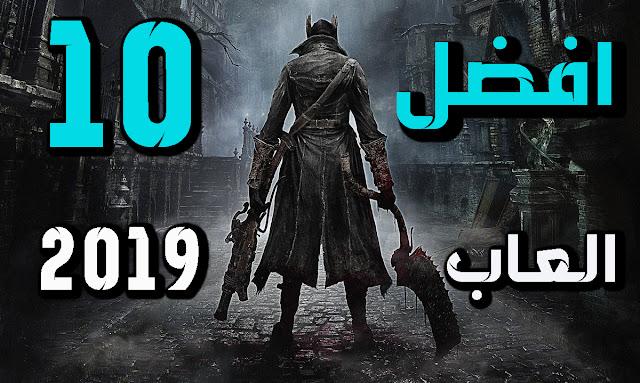 تابعو معنا افضل 10 العاب لعام 2019