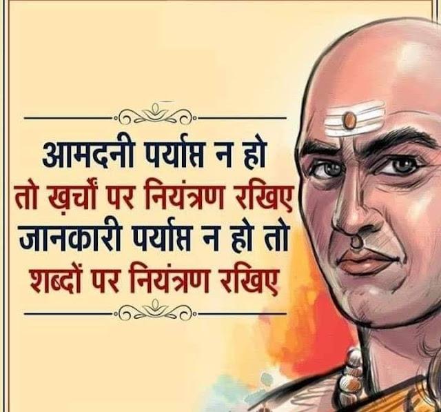 chanakya quotes in hindi, chanakya quotes on money, chanakya quotes on success , chanakya quotes on love