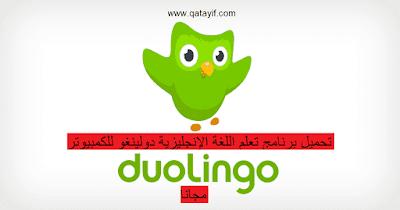 تحميل برنامج تعلم اللغة الإنجليزية دولينغو duolingo للكمبيوتر