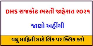 District Health Society Rajkot Recruitment 2021