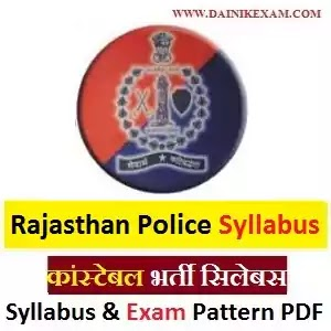 Rajasthan Police Constable Syllabus & Exam Pattern 2020 नया सिलेबस PDF Download Raj Police Exam 2021, DainikExam com
