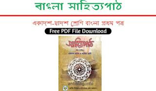 10- 11 Bangla 1st paper Pdf
