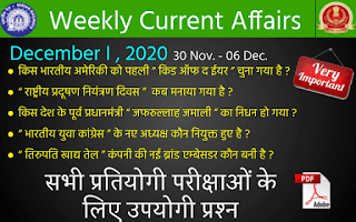 Weekly Current Affairs ( December I , 2020 )