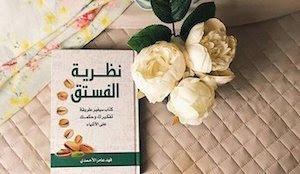 كتاب نظرية الفستق فهد عامر الأحمدي