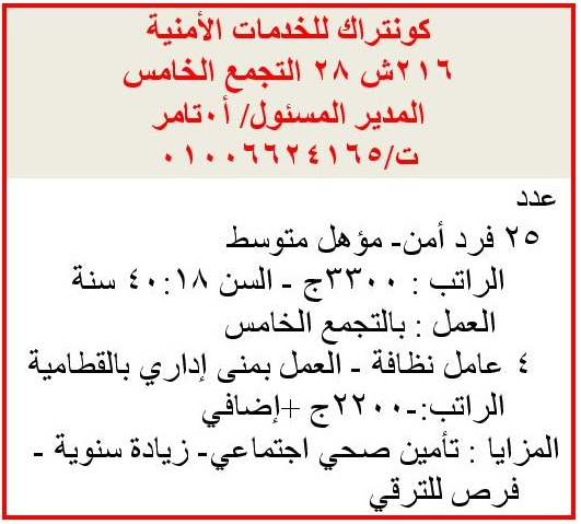 وظائف اليوم فى مصر, وظائف القوى العاملة, وظائف وزارة القوى العاملة, وظائف وزارة القوى العاملة والهجرة, وظائف امن, وظائف محاسبين, وظائف سائقين, اعلانات وظائف, اعلان توظيف