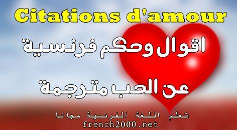 أمثال وحكم فرنسية عن الحب مترجمة