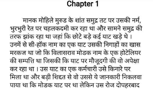 Do Gaj Kafan Hindi PDF Download Free