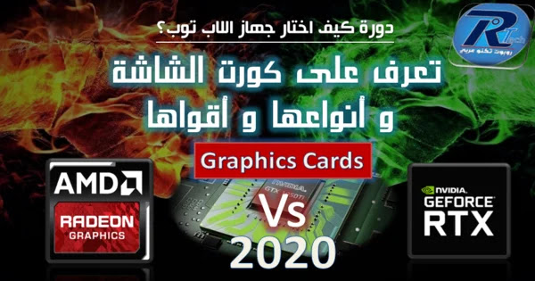 types-graphics-cards-games-2020-Nvidia-amd
