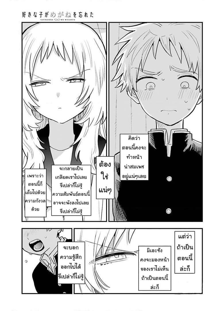 Sukinako ga Megane wo Wasureta - หน้า 13