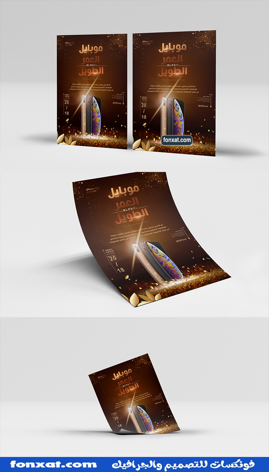 Design PSD Photoshop field mobile and mobile shops