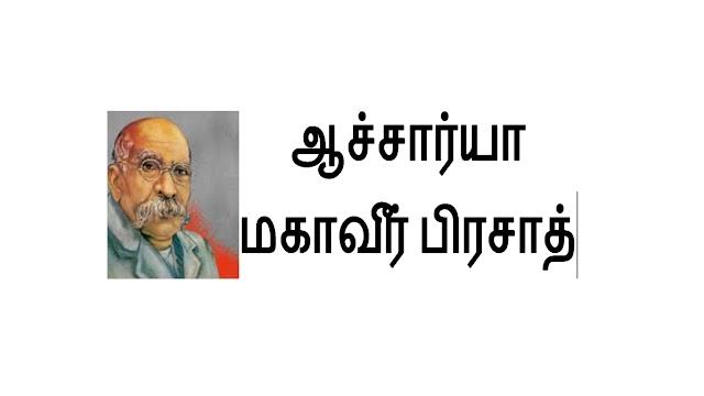 ஆச்சார்யா மகாவீர் பிரசாத் திவேதியின் வாழ்க்கை அறிமுகம்