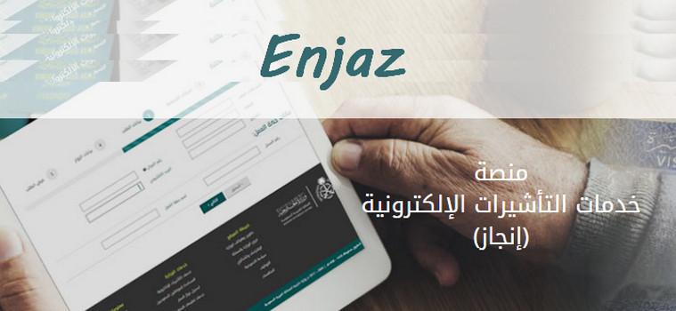 دفع رسوم تاشيرة انجاز للتأشيرات الالكترونية والزيارة العائلية