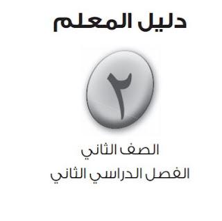 دليل المعلم لمادة الرياضيات للصف الثاني الفصل الدراسي الثاني لمناهج سلطنة عمان