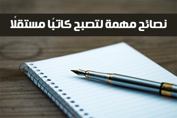 نصائح مهمة لتصبح كاتبًا مستقلًا