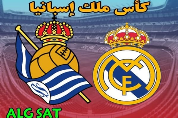 موعد مباراة ريال مدريد ضد ريال سوسيداد والقنوات الناقلة  ' كأس ملك إسبانيا
