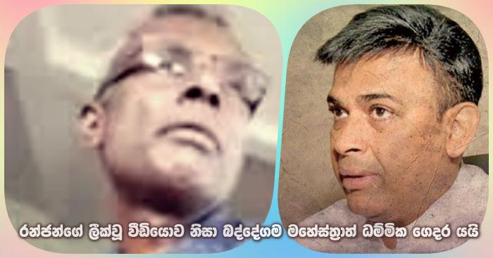 https://www.gossiplankanews.com/2020/01/magestrate-dhammika-hemapala-interdicted.html