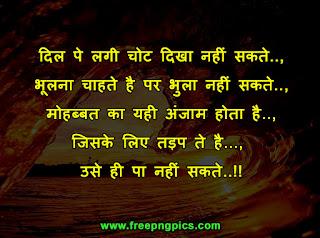 dard-hindi-shayari
