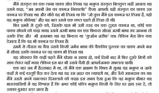 Mann ki Shaktiyan Aur Jivan Gathan Ki Sadhna Hindi PDF