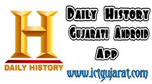 Daily history gujarati app