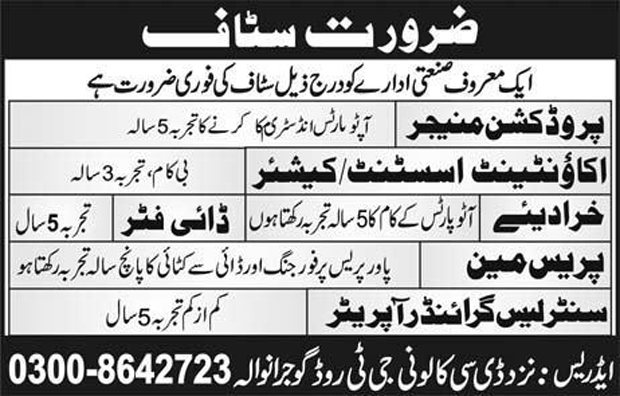 Production Manager, Accountant, Cashier, Operator Local Jobs In Gujranwala 2017
