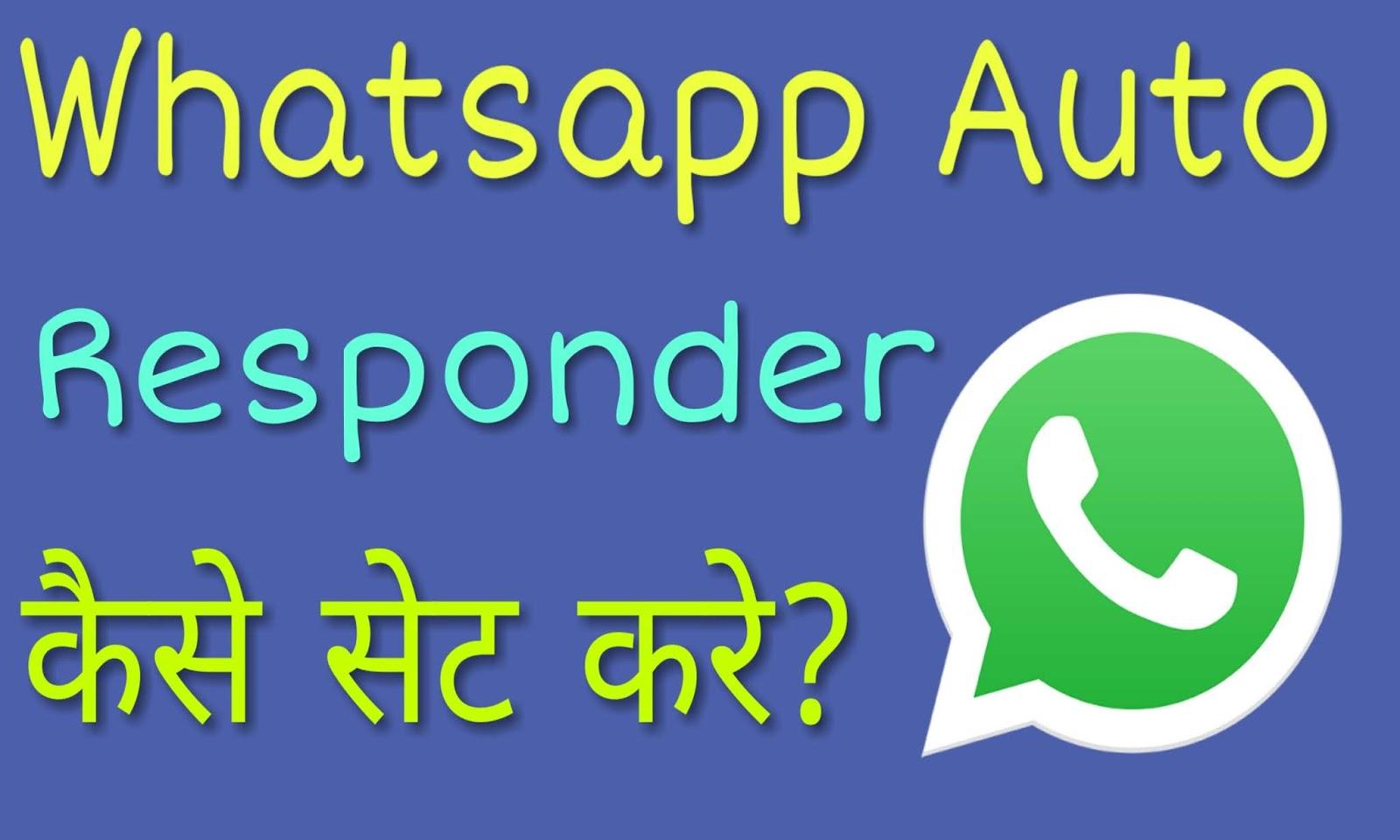 Whatsapp Auto Responder कैसे सेट करे ? ~ TECH WITH ANURAG