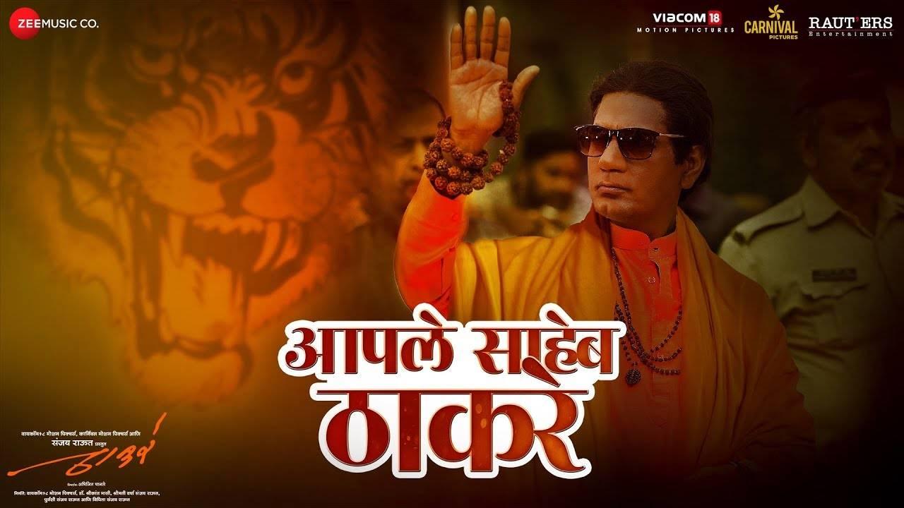 Aaple Saheb Thackeray Song Lyrics - Thackeray Movie 2019