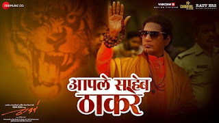 Aaple Saheb Thackeray  Lyrics - Thackeray Movie 2019 | Avadhoot Gupte | Rohan Rohan